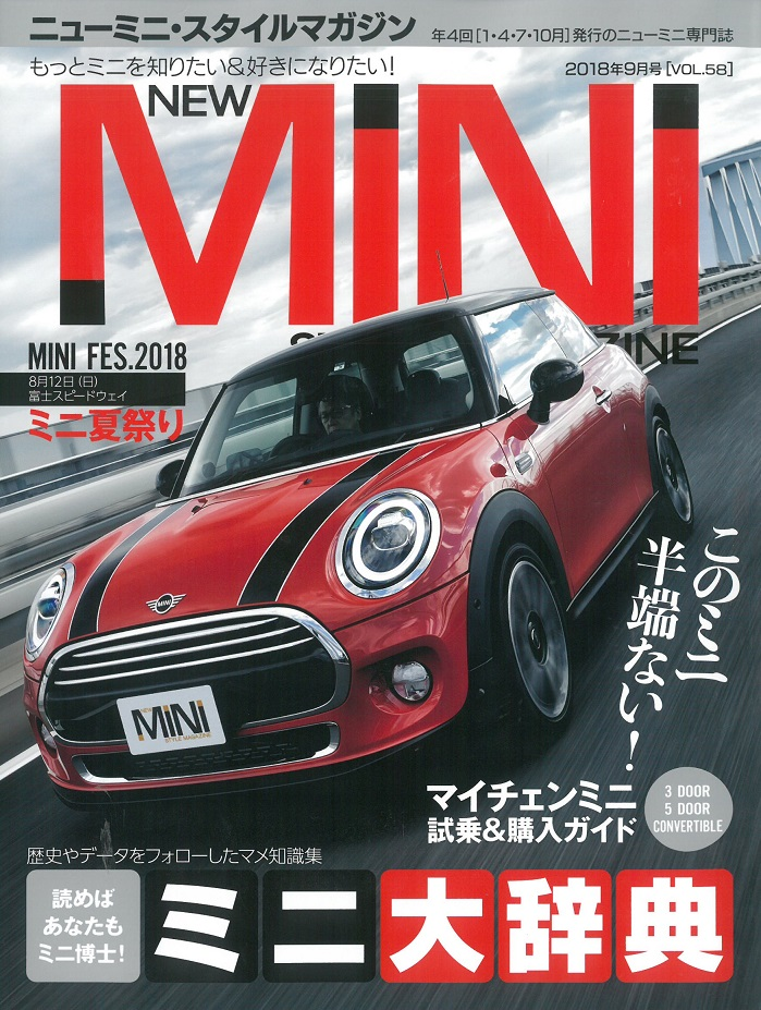 NEW MINI STYLE MAGAZINE VOL.58