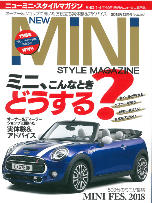 NEW MINI STYLE MAGAZINE VOL.59
