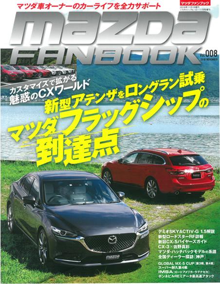 MAZDA FANBOOK ノスタルジックヒーロー11月号増刊