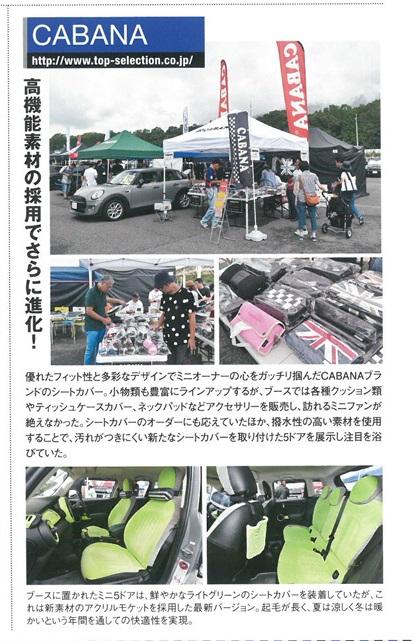 富士スピードウェイ MINI FES.2018 プロクルーズ